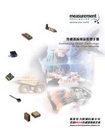 美国精量电子(MEAS)2009产品选型手册(中文)